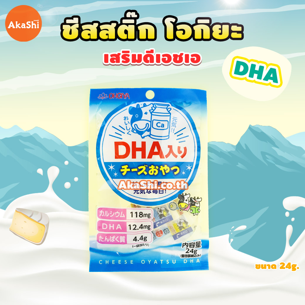 Ohgiya Cheese Stick DHA Camembert - โอกิยะ ชีสสติ๊ก หรือชีสวัว เสริมดีเอชเอ แบบซอง