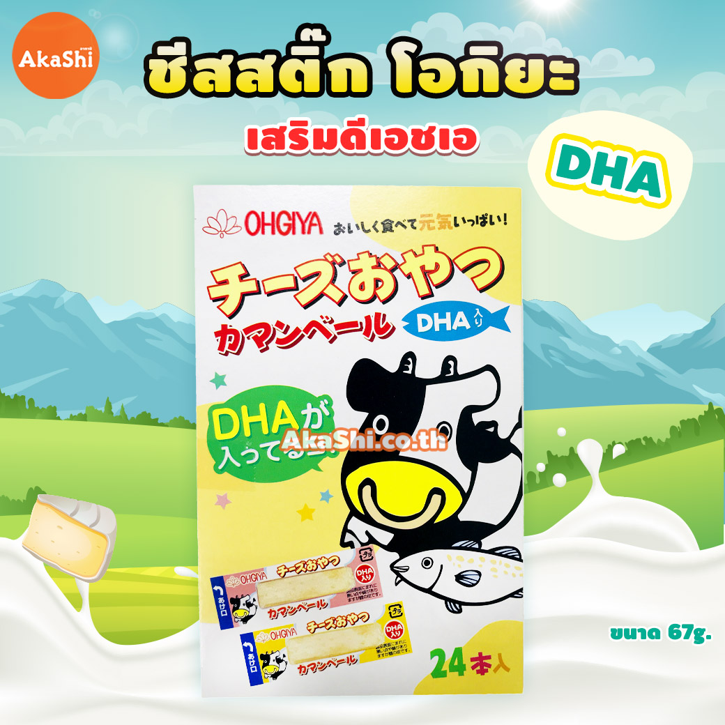 Ohgiya Cheese Stick DHA Camembert - โอกิยะ ชีสสติ๊ก หรือชีสวัว เสริมดีเอชเอ แบบกล่อง