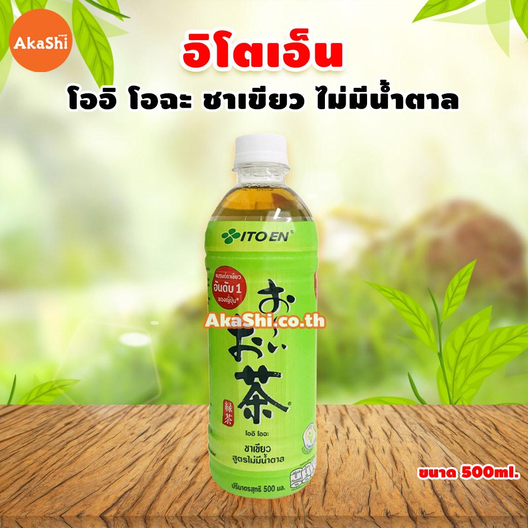 Itoen Oi Ocha Green Tea - อิโตเอ็น โออิ โอฉะ เครื่องดื่มชาเขียว ไม่มีน้ำตาล