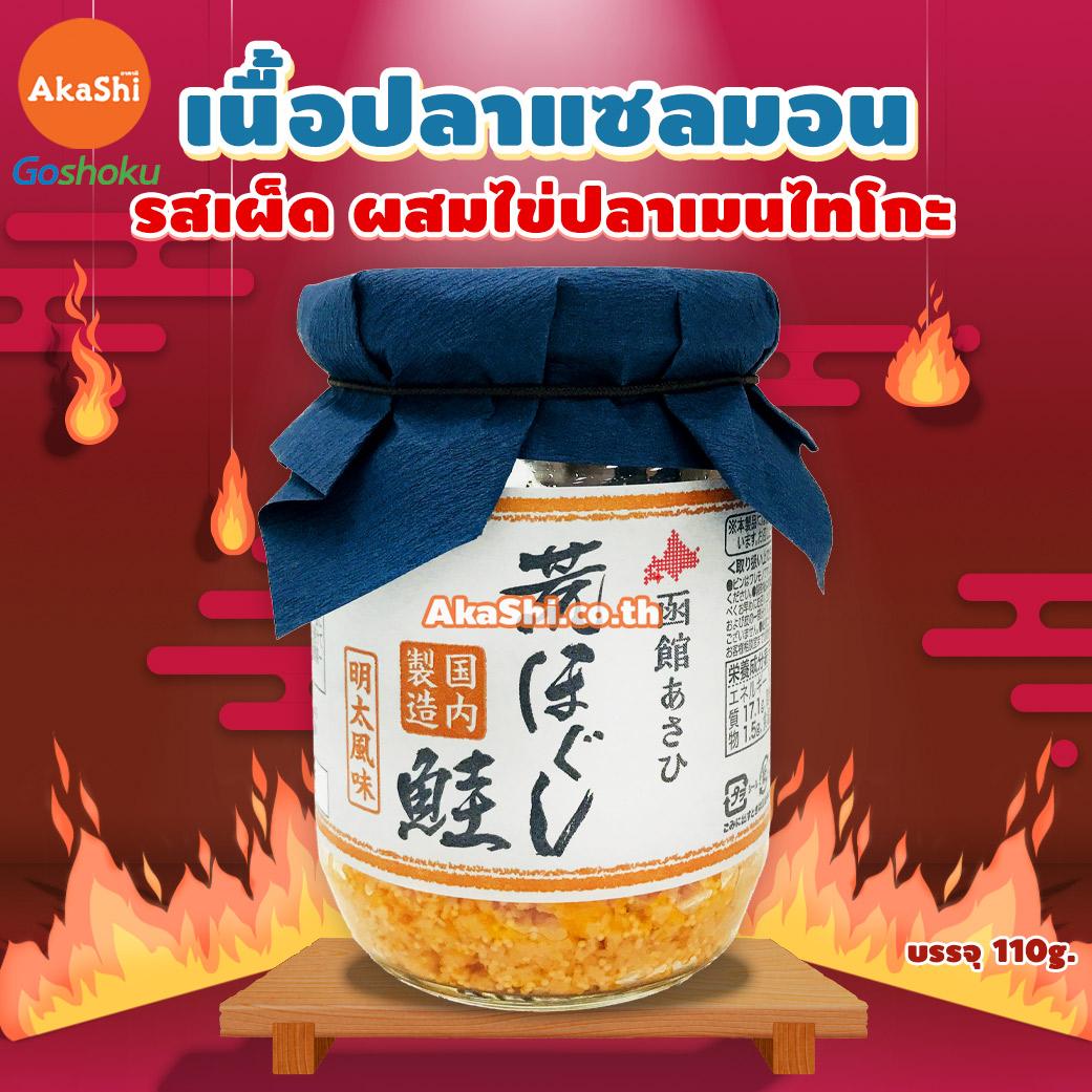 Hakodate Salmon Flakes Spicy Mentai - เนื้อปลาแซลมอนปรุงสุกพร้อมทานผสมไข่ปลาเมนไทโกะ สูตรเผ็ด