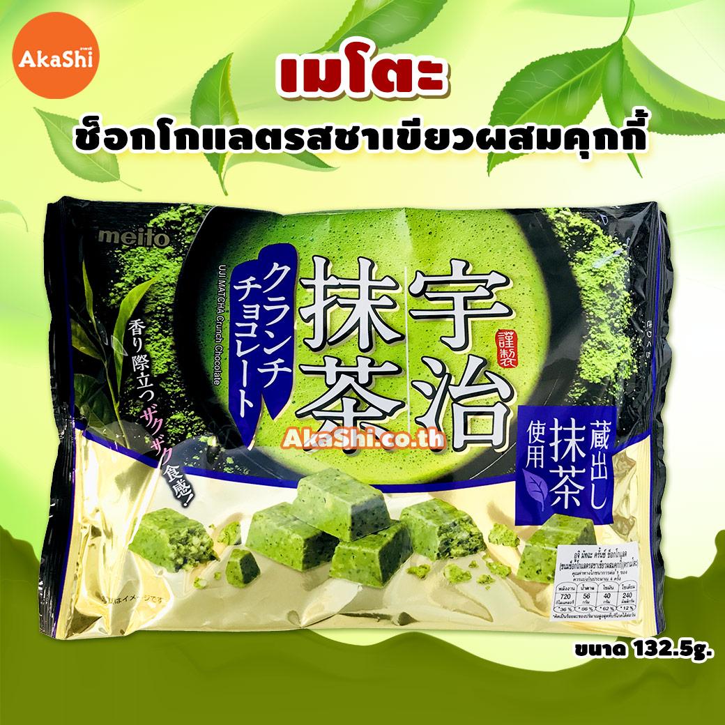 Meito Uji Matcha Crunch Chocolate - ช็อกโกแลตรสชาเขียวผสมคุกกี้