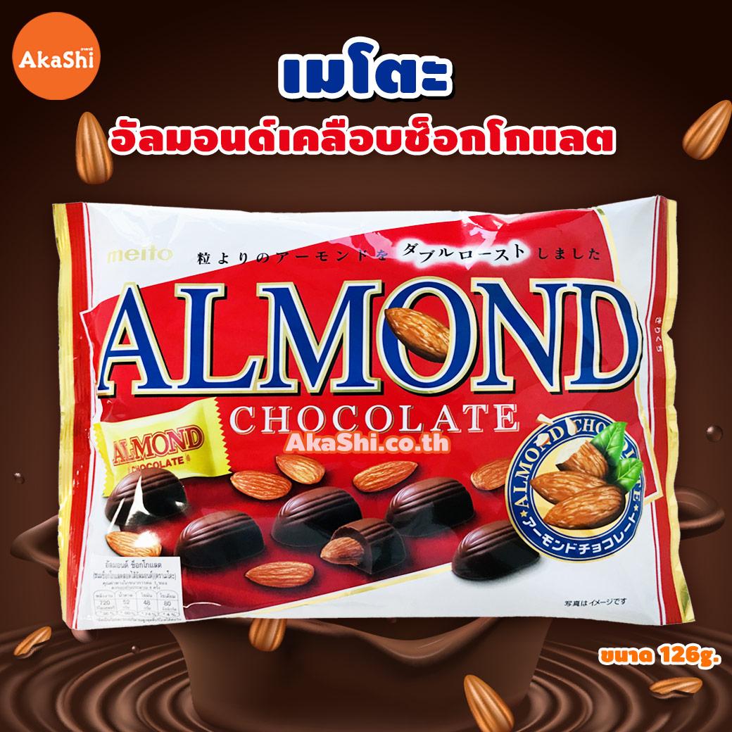 Meito Almond Chocolate Cacao - อัลมอนด์เคลือบช็อกโกแลต