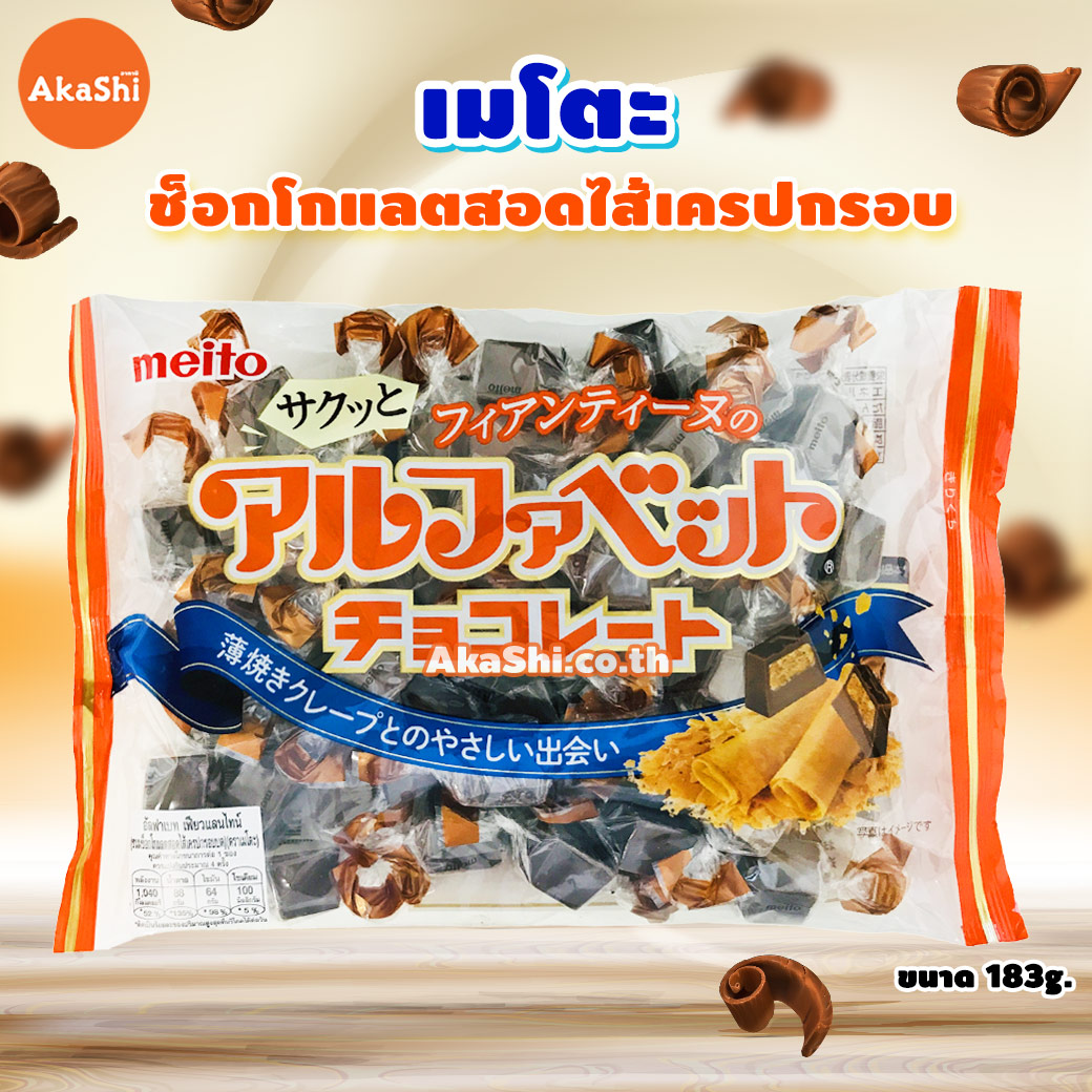 Meito Alphabet Feuillantine Chocolate - ช็อกโกแลตสอดไส้เครปกรอบ
