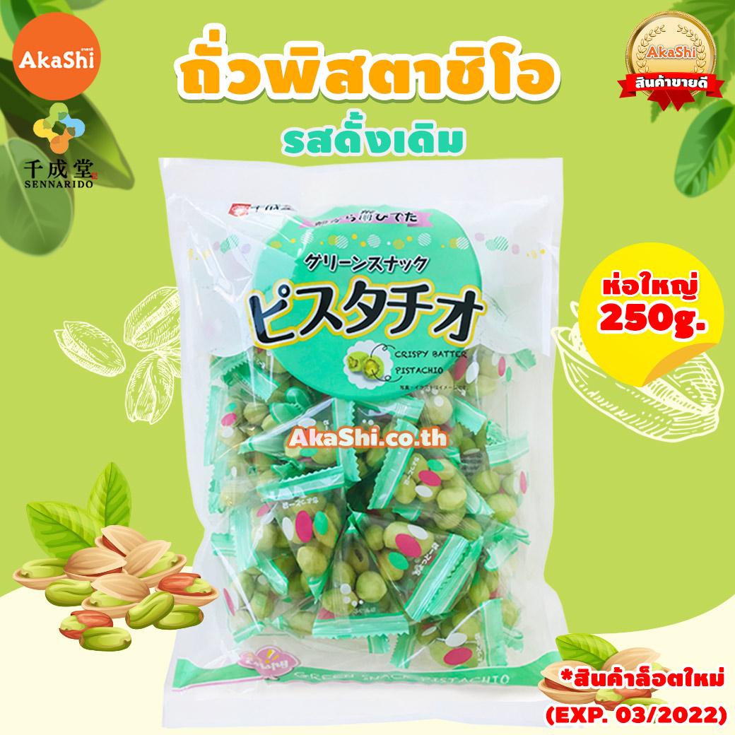 Sennarido Green Snack Pistachios - ถั่วพิสตาชิโอเคลือบแป้งอบกรอบ รสดั้งเดิม ห่อใหญ่ ขนาด 250 กรัม
