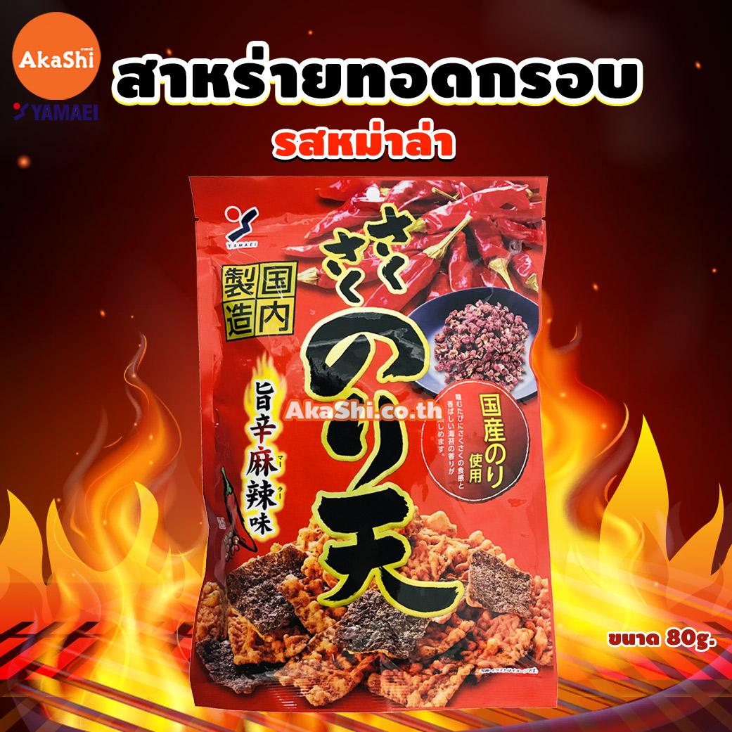Yamaei Sakusaku Noriten Fried Seaweed Spicy Mala - สาหร่ายทอดกรอบ รสสไปส์ซี่หม่าล่า