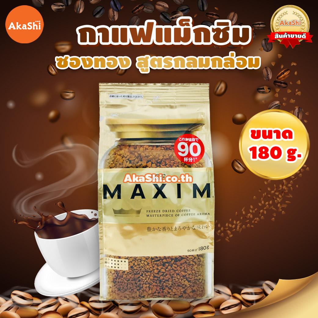 AGF Maxim Aroma Select - กาแฟแม็กซิม ซองทอง 180g.
