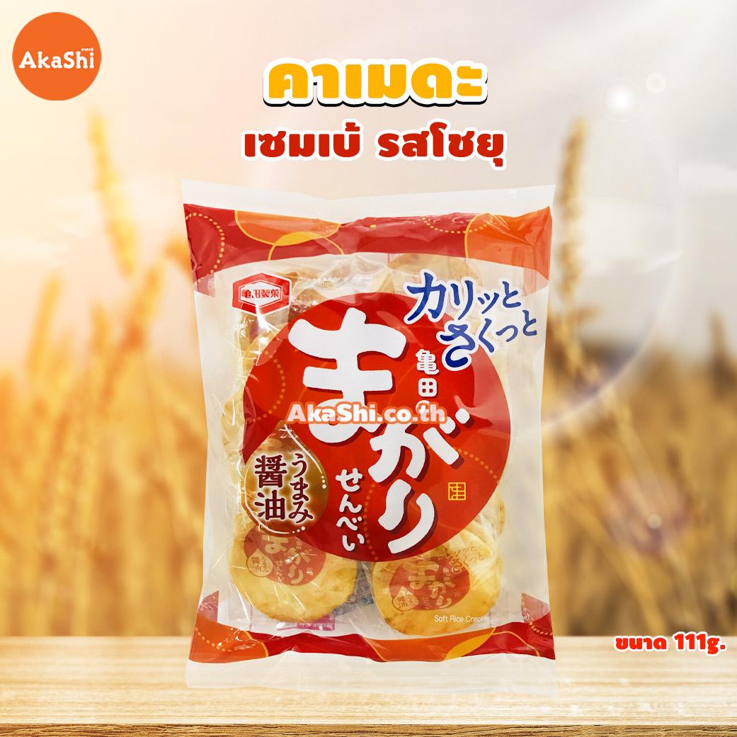 Kameda No Magari - ขนมข้าวอบกรอบ เซมเบ้ แผ่นบางกรอบ รสโชยุ