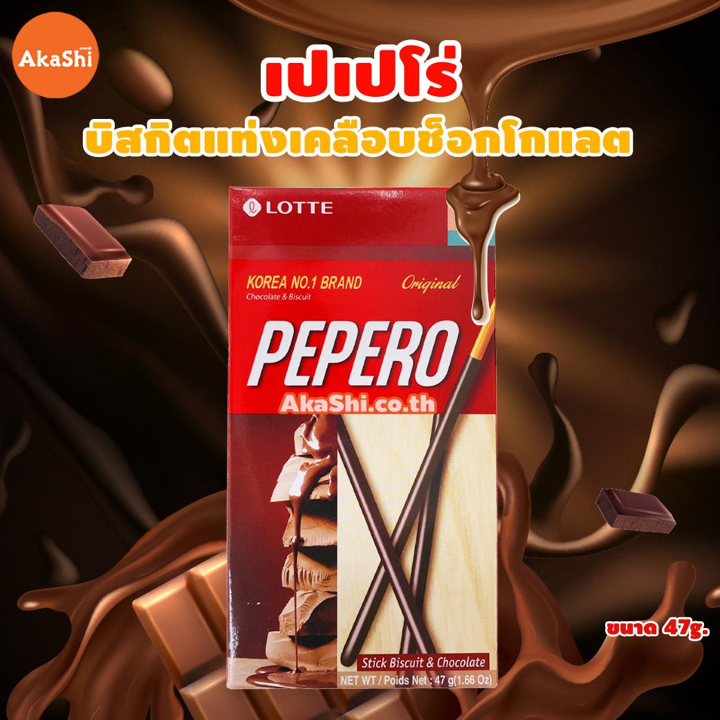 Lotte Pepero Original - เปเปโร่ บิสกิตแท่งเคลือบช็อกโกแลต