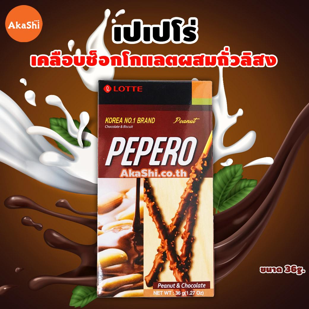 Lotte Pepero Peanut - เปเปโร่ บิสกิตแท่งเคลือบช็อกโกแลตและเกล็ดถั่วลิสง
