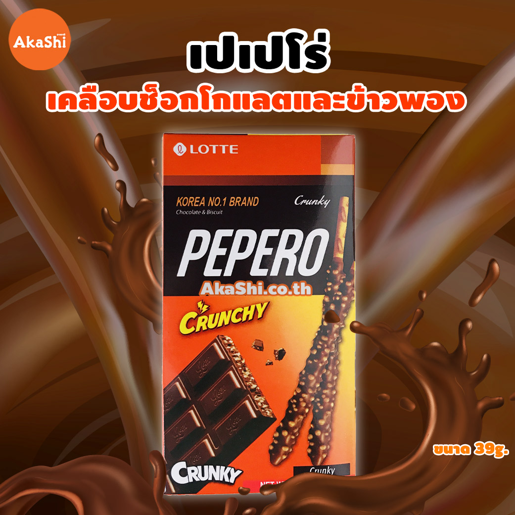 Lotte Pepero Crunky - เปเปโร่ ครั้นกี้ บิสกิตแท่งเคลือบช็อกโกแลตและข้าวพอง