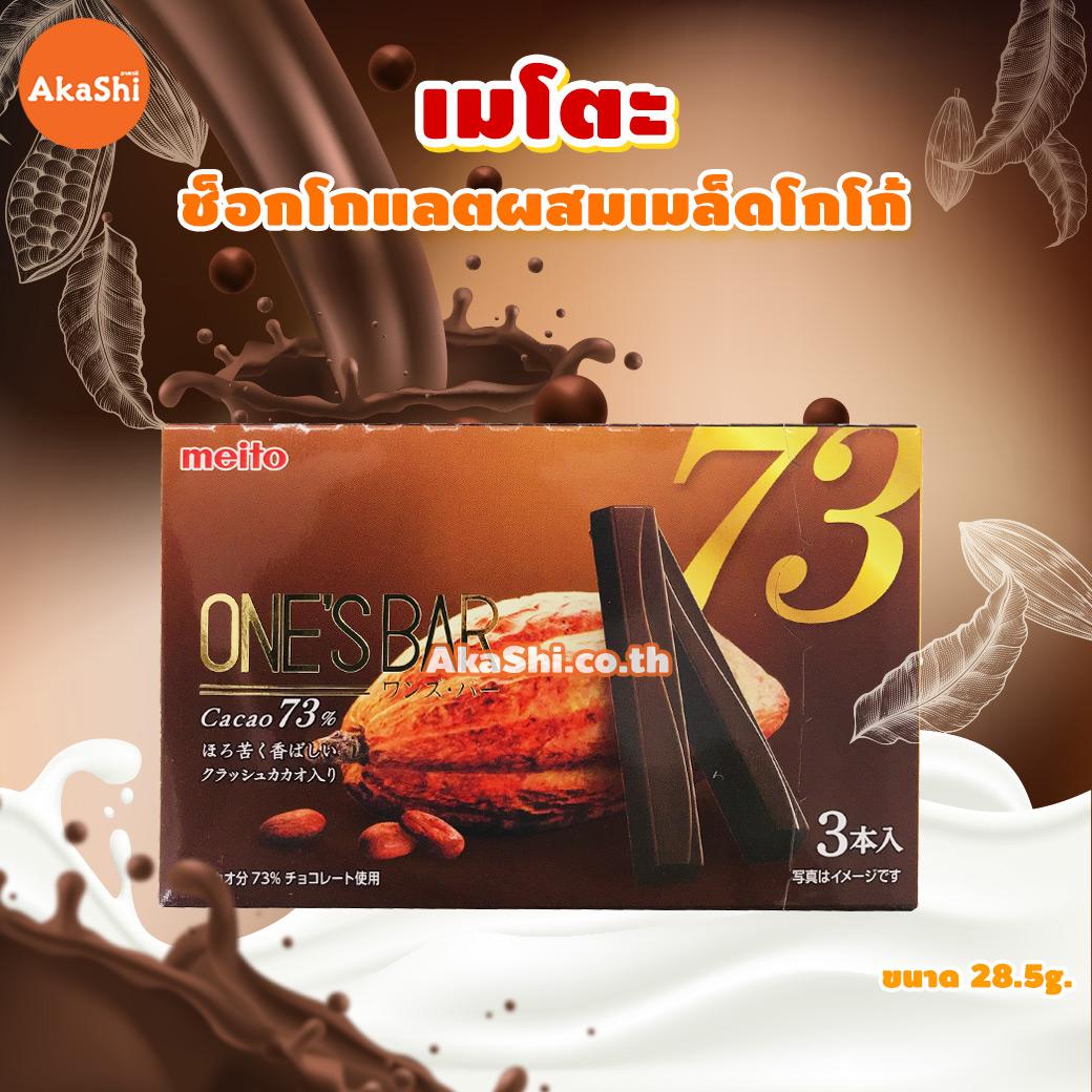 Meito One's Bar Dark Cacao Chocolate 73% - ดาร์กช็อกโกแลตผสมเมล็ดโกโก้คาเคานิบส์ ชนิดแท่ง