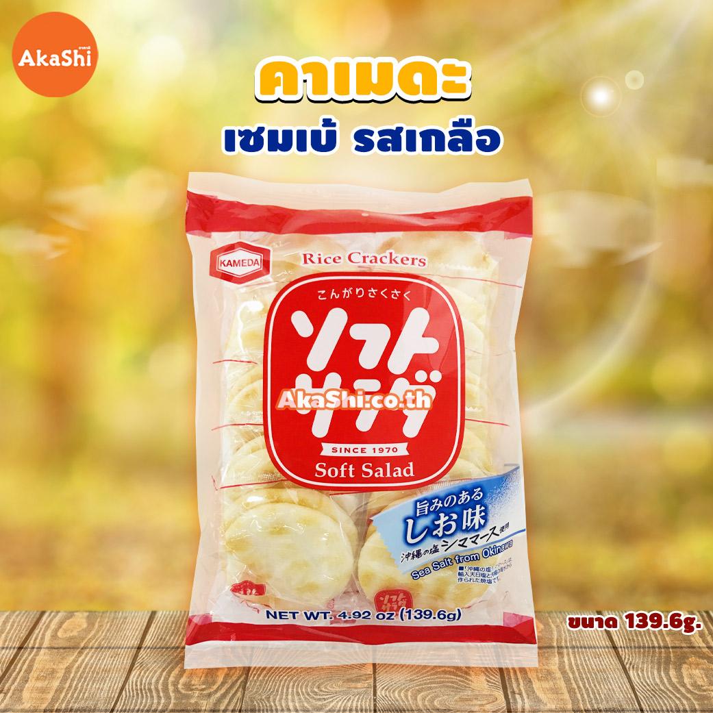 Kameda Soft Salad - ขนมข้าวอบกรอบ เซมเบ้ รสเกลือ รสซอฟท์สลัด