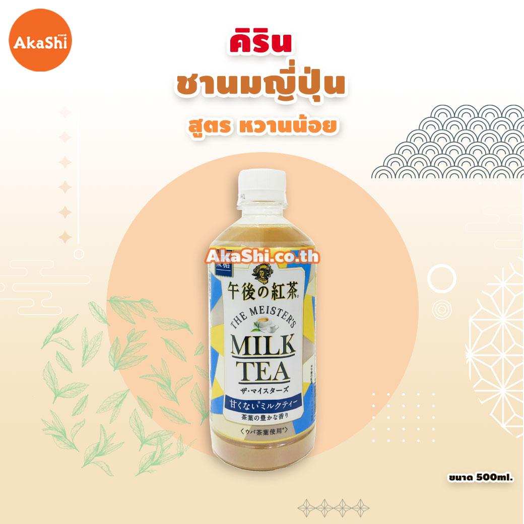 Kirin The Meisters Milk Tea - ชาคิริน ชานมญี่ปุ่น สูตรหวานน้อย แคลลอรี่ต่ำ