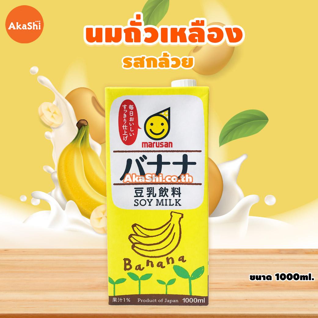 Marusan Soy Milk Banana - นมถั่วเหลืองญี่ปุ่น รสกล้วย 1000ml