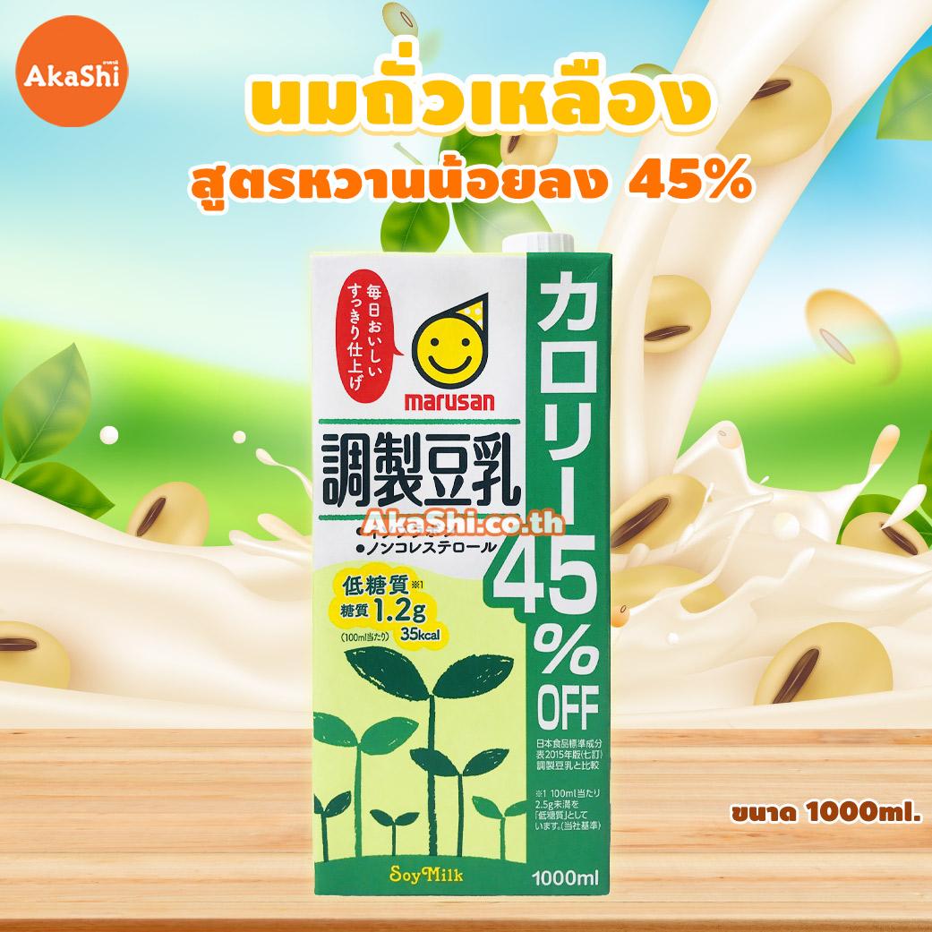 Marusan Soy Milk SWEETENED - นมถั่วเหลืองญี่ปุ่น หวานน้อย 1000ml