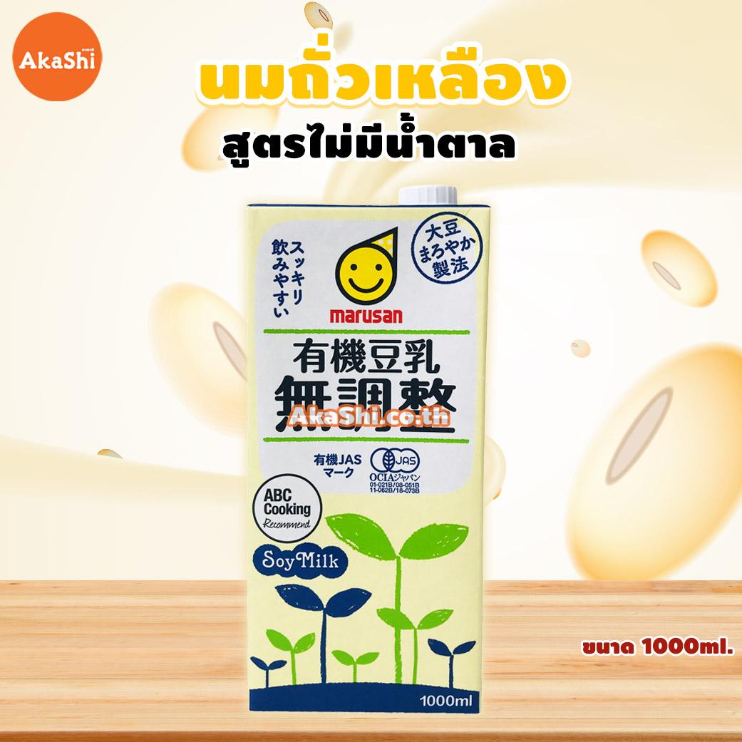 Marusan Soy Milk UNSWEETENED Organic Certified - นมถั่วเหลืองญี่ปุ่น แบบไม่หวาน 1000ml