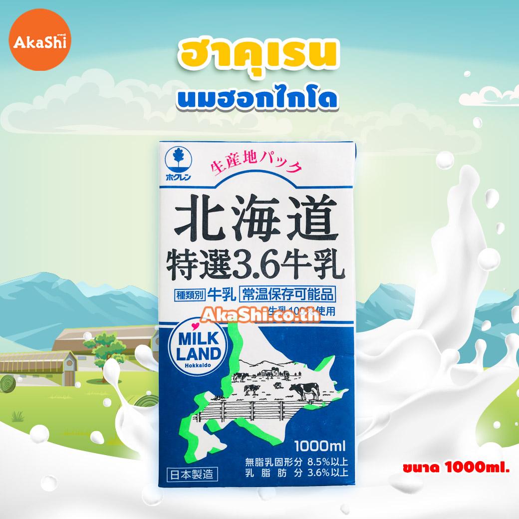 Hokuren Hokkaido Milk Tokesen - นมฮอกไกโด ขนาด 1 ลิตร