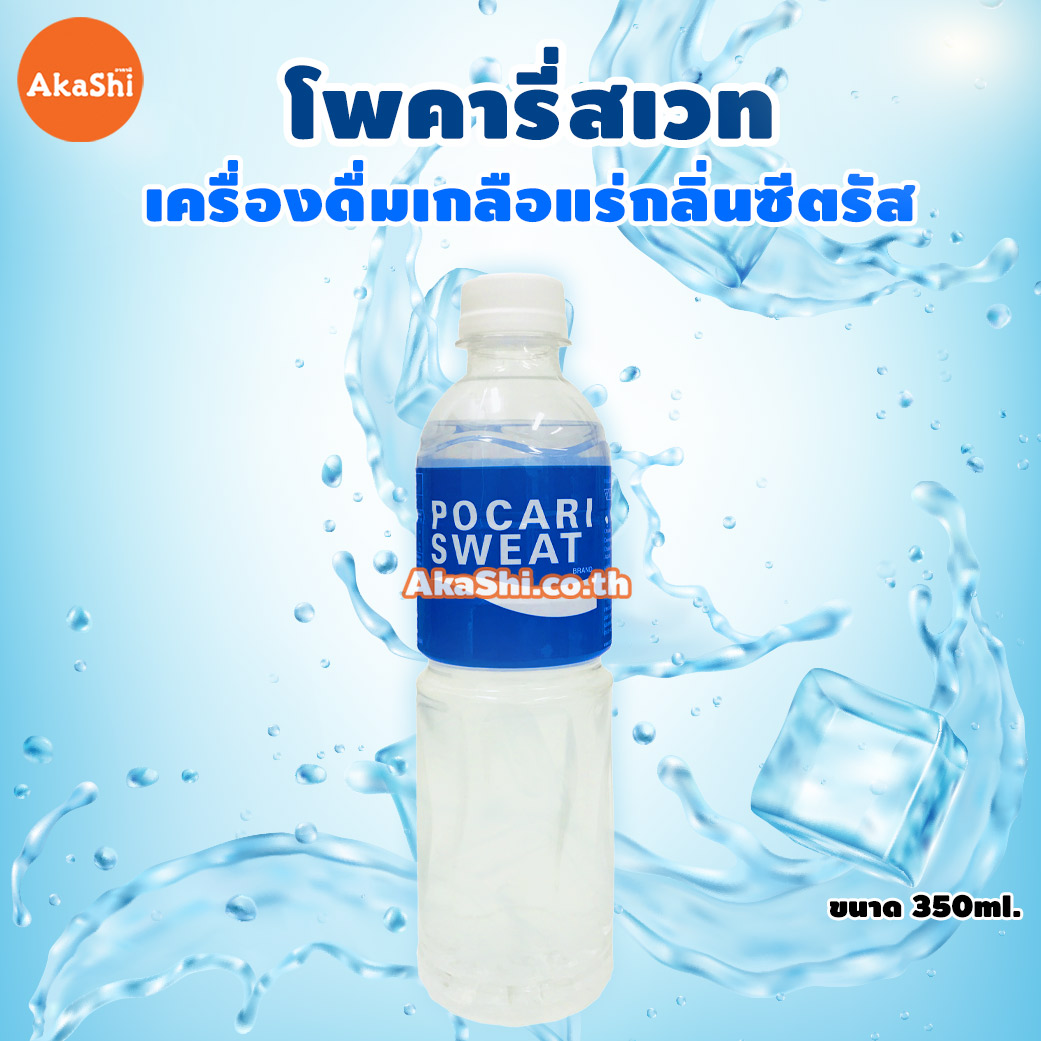 Pocari Sweat Citrus Flavour - โพคารี่สเวท เครื่องดื่มเกลือแร่ กลิ่นซิตรัส 350ml.