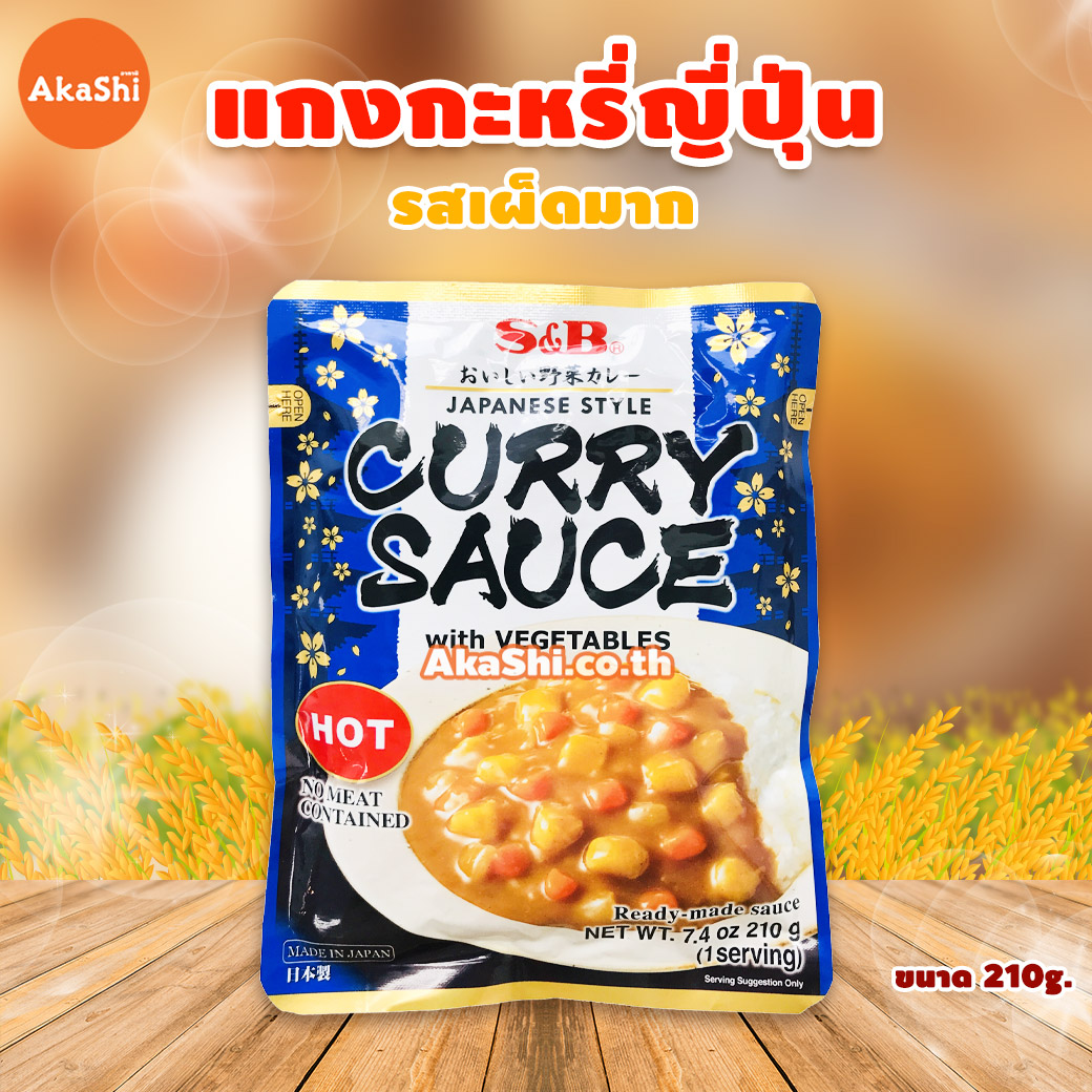 Japanese Curry Hot Sauce - แกงกะหรี่ญี่ปุ่น ผสมผักพร้อมทาน รสเผ็ดมาก