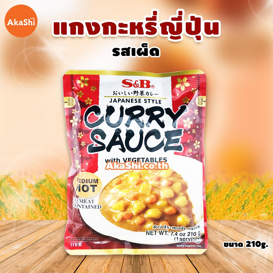 Japanese Curry Medium Hot Sauce - แกงกะหรี่ญี่ปุ่น ผสมผักพร้อมทาน รสเผ็ด