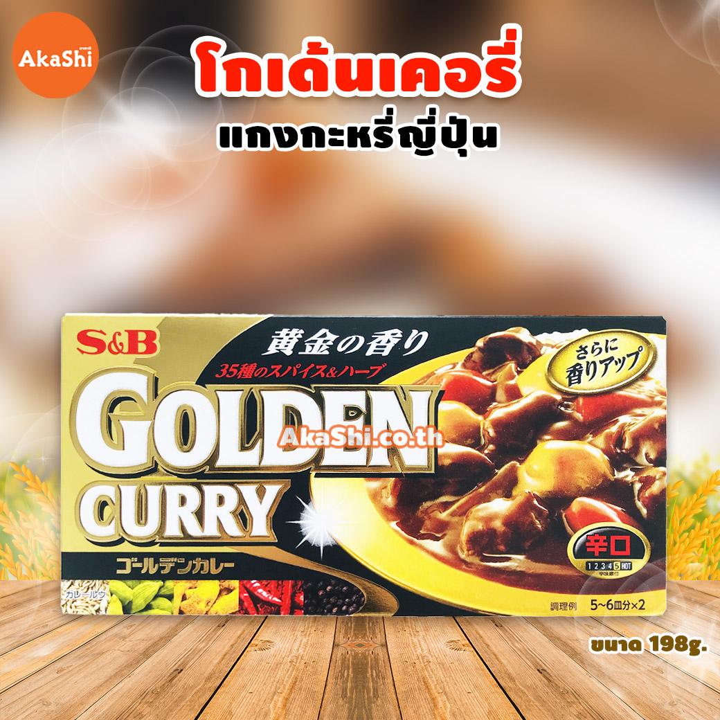 GOLDEN CURRY Hot Sauce - เครื่องแกงกะหรี่ก้อนญี่ปุ่น สูตรโกเด้นเคอรี่ รสเผ็ด