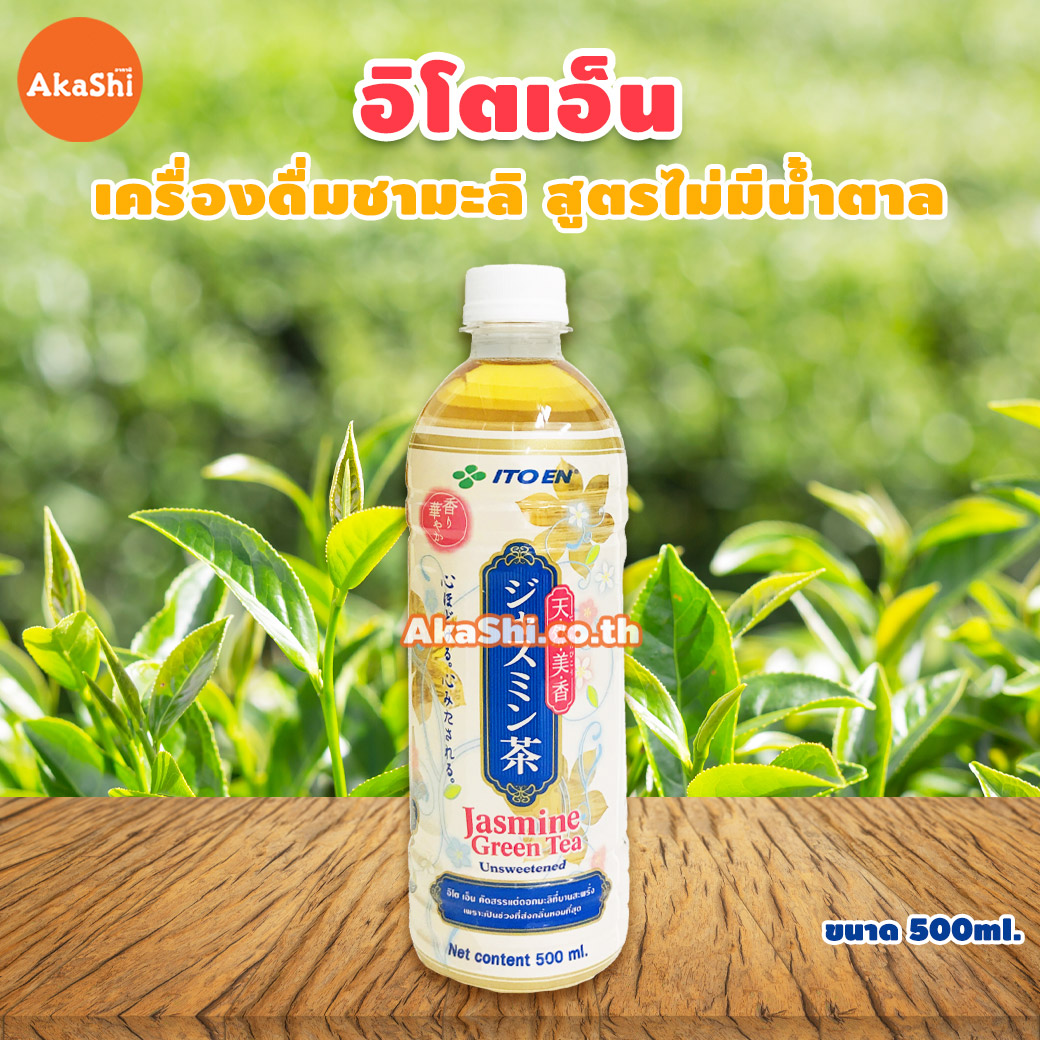 Itoen Jusmine Green Tea No Sugar - อิโตเอ็น เครื่องดื่มชามะลิ สูตรไม่มีน้ำตาล