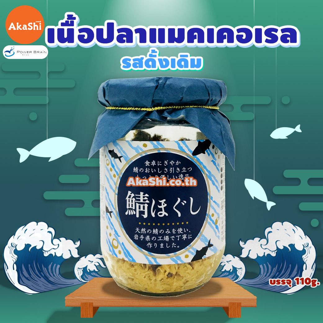 Mackerel Flakes - เนื้อปลาแมคเคอเรลปรุงสุก เนื้อปลาพร้อมทาน