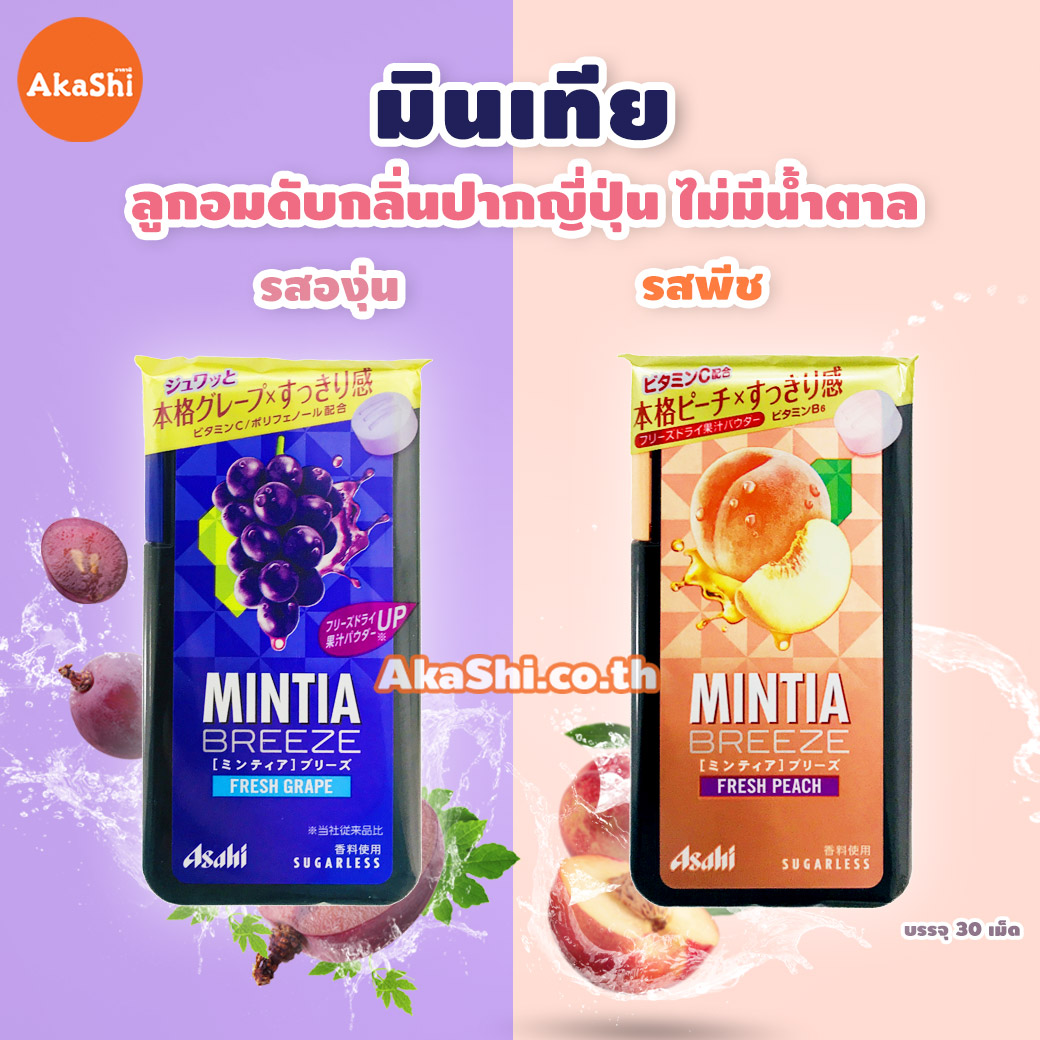 Asahi Mintia Breeze - ลูกอมดับกลิ่นปากญี่ปุ่น ไม่มีน้ำตาล