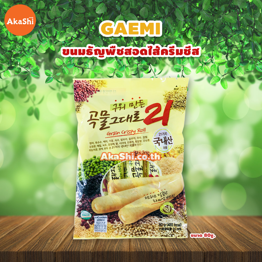 GAEMI Food (Kemy Food) Grain Crispy Roll - ขนมธัญพืชสอดไส้ครีมชีส