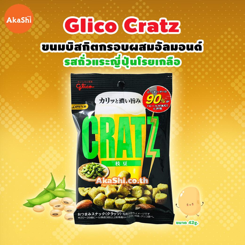 Glico CRATZ Edamame - กูลิโกะ คราทซ์ ขนมบิสกิตกรอบผสมอัลมอนด์ รสถั่วแระญี่ปุ่นโรยเกลือ