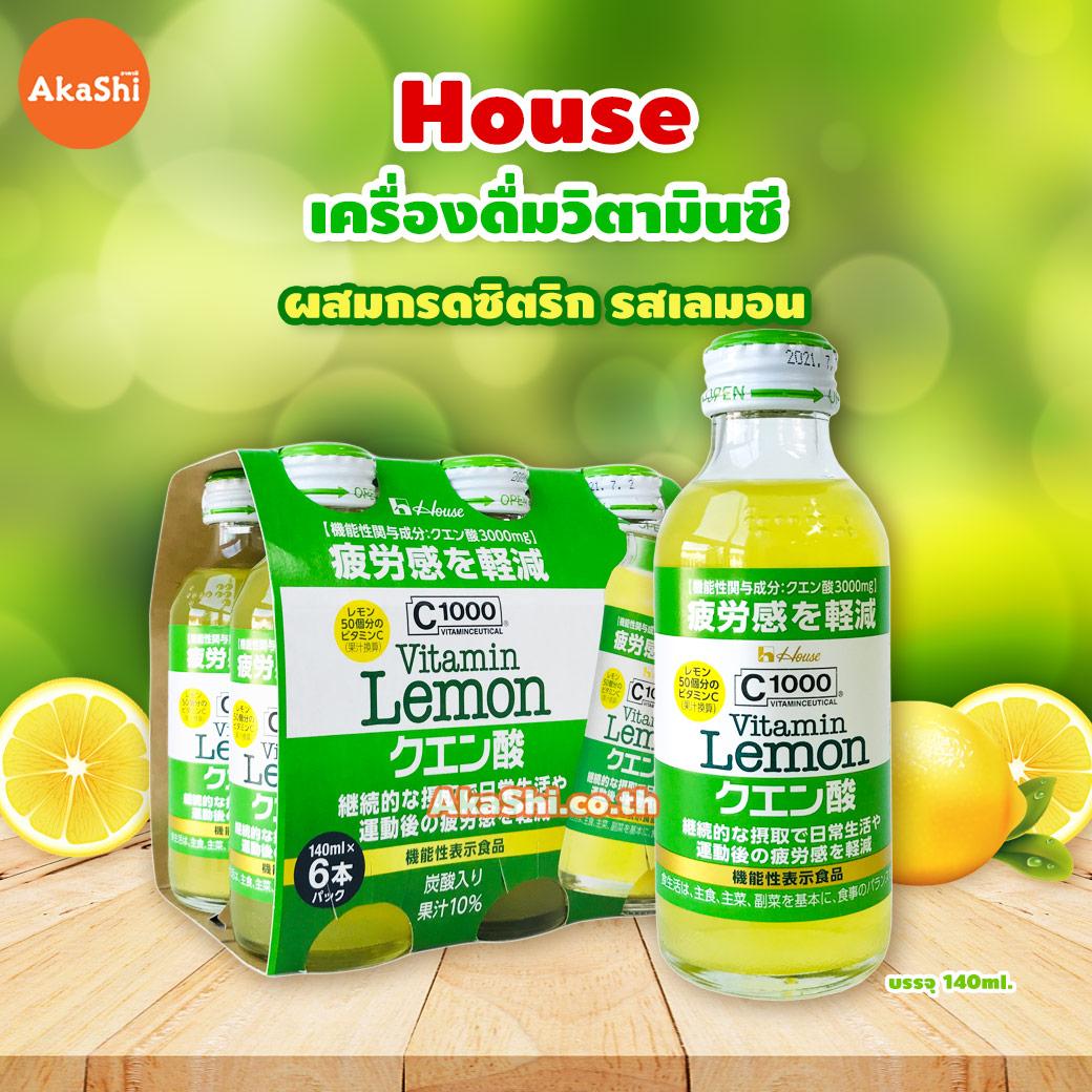 House C1000 Vitamin Lemon Citric Acid 1,000 mg - เครื่องดื่ม วิตามินซี 1,000 มิลลิกรัม ผสมกรดซิตริก รสเลมอน
