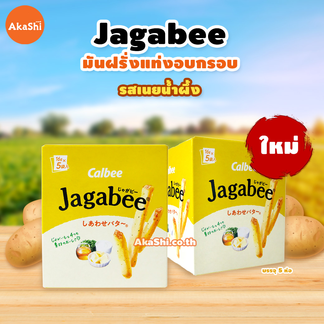 Calbee Jagabee Japan - มันฝรั่งแท่งอบกรอบ ญี่ปุ่น รสเนยน้ำผึ้ง