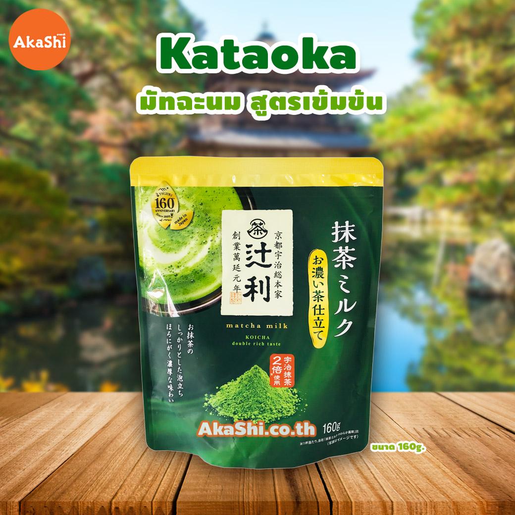 Kataoka Matcha Milk Koicha Double Rich Taste - มัทฉะนม สูตรเข้มข้น