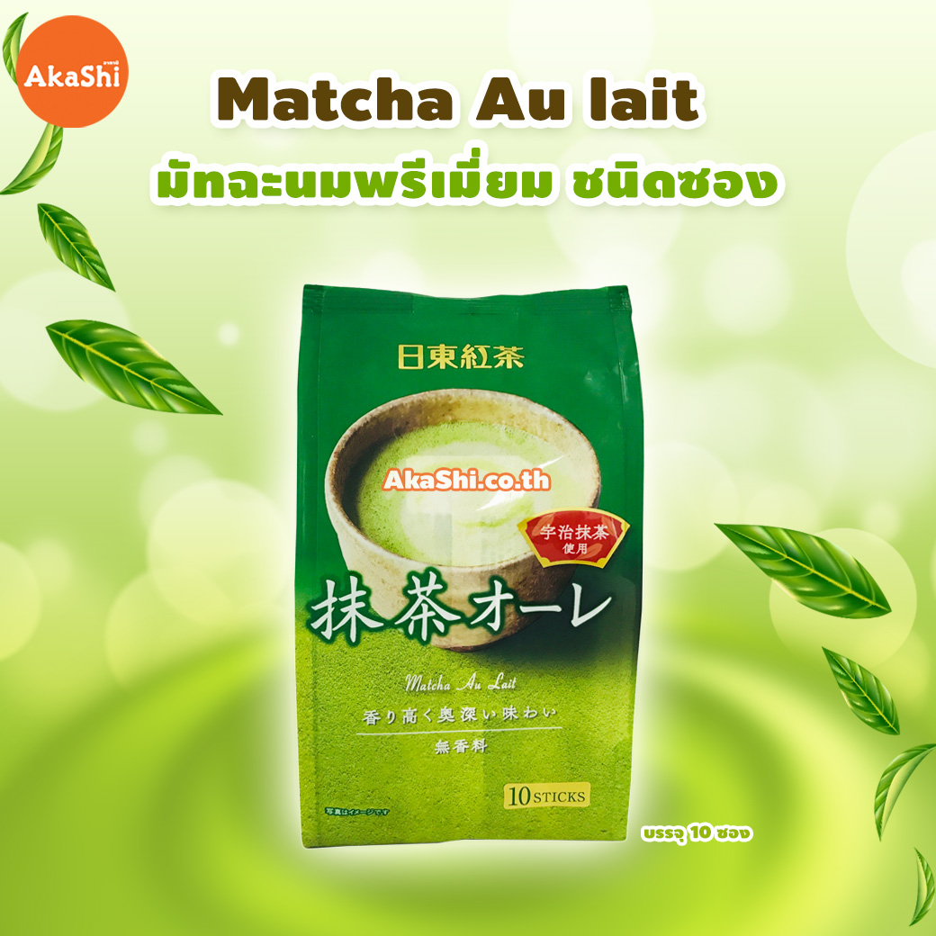 Matcha Au lait (Stick) - มัทฉะนมพรีเมี่ยม ชนิดซอง
