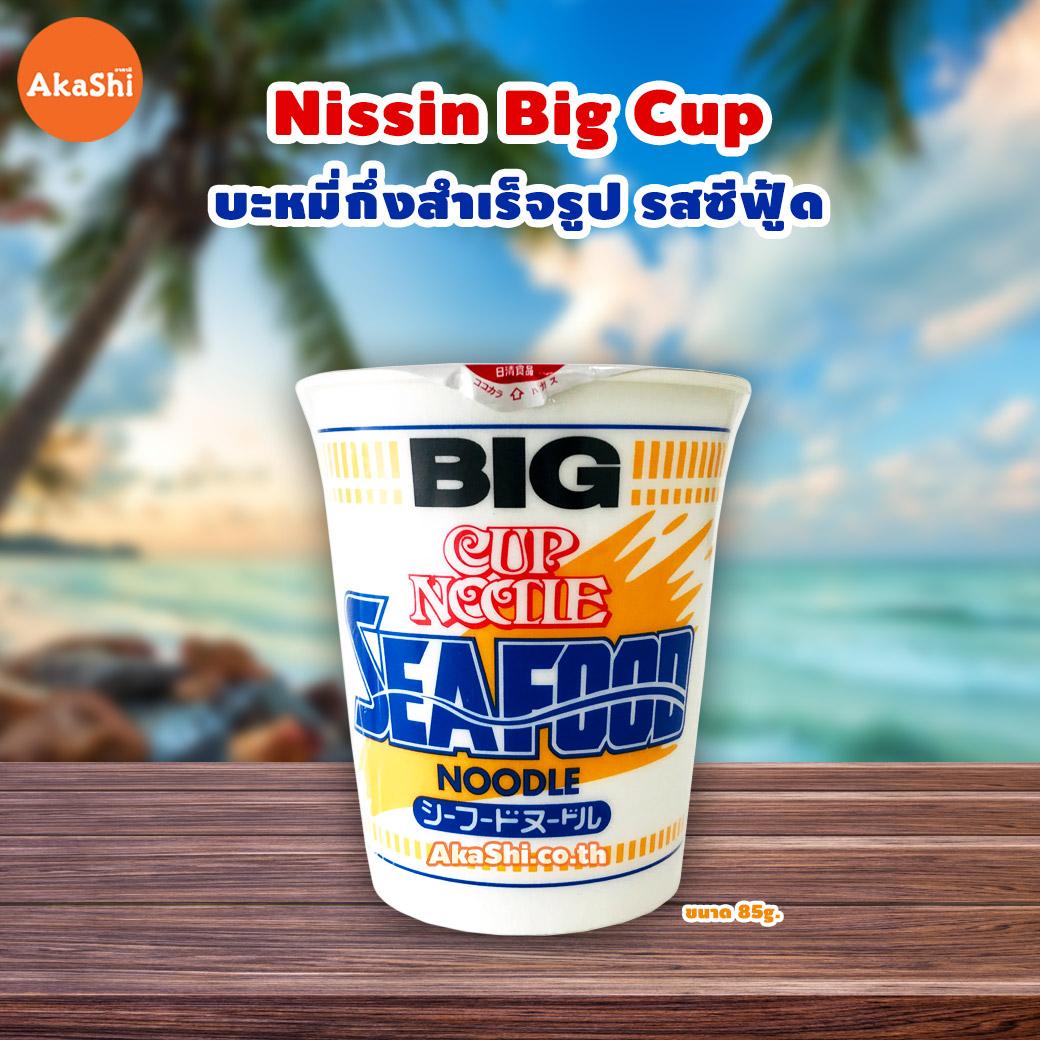 Nissin Big Cup Noodle Seafood - นิชชิน บิ๊กคัพ บะหมี่กึ่งสำเร็จรูป รสซีฟู้ด