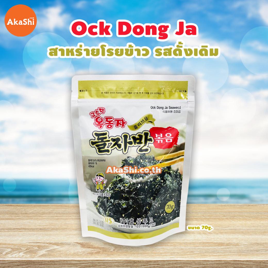 OCK-DONG-JA Korean Seaweed Original Seasoned Laver - สาหร่ายโรยข้าว เกาหลี ปรุงรสดั้งเดิม