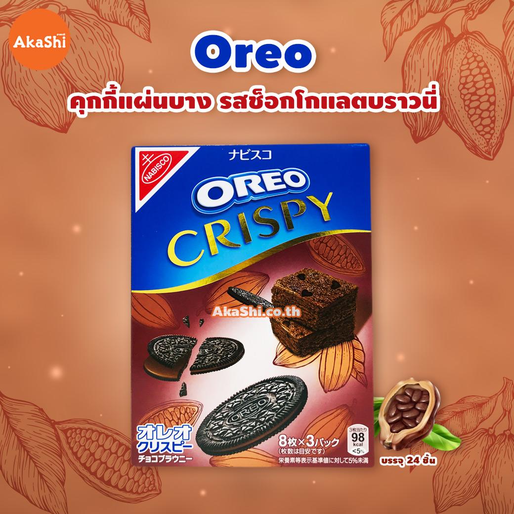 Oreo Crispy Choco Brownie - โอริโอ้ แผ่นบาง รสช็อกโกแลตบราวนี่