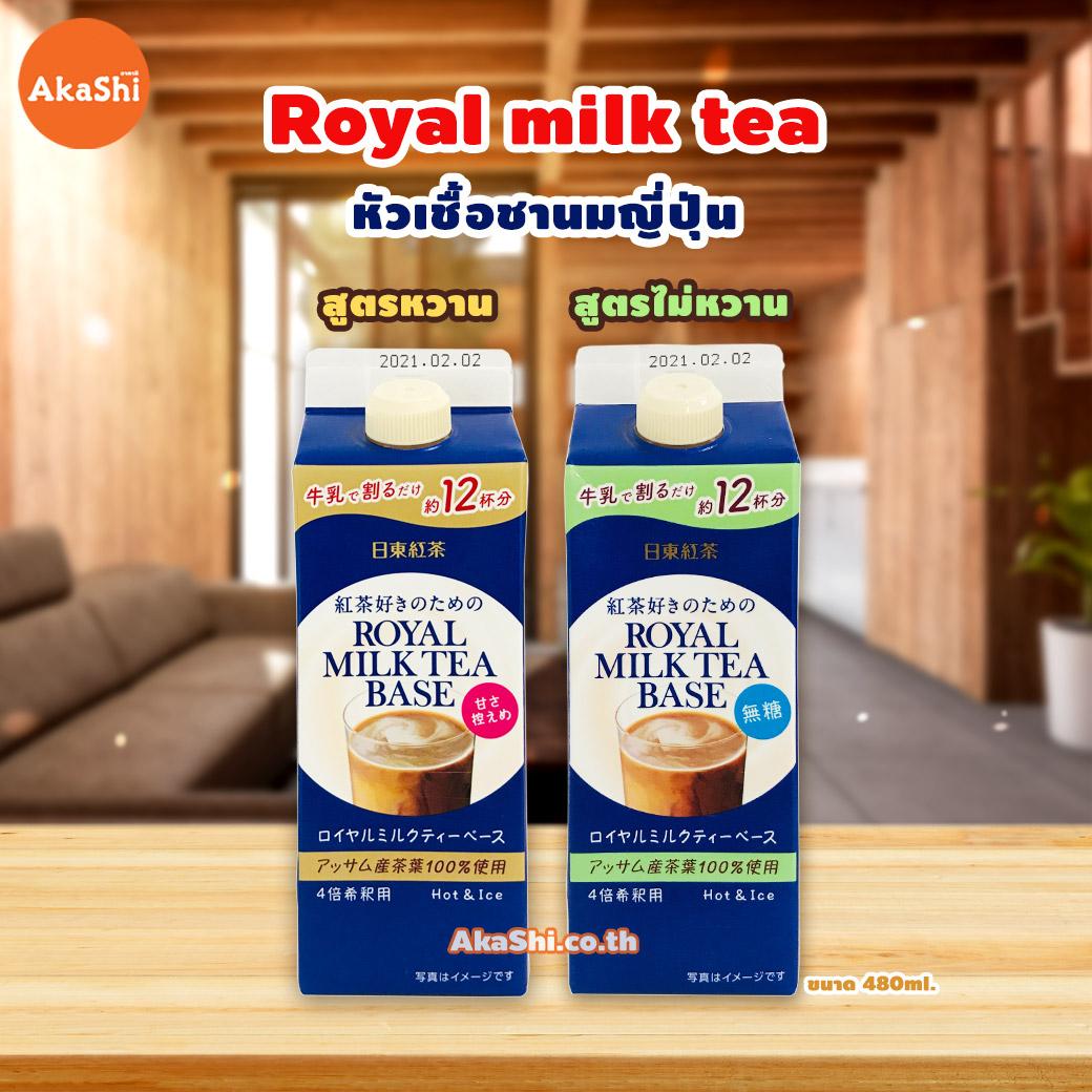 Royal Milk Tea Base - หัวเชื้อชานมญี่ปุ่น