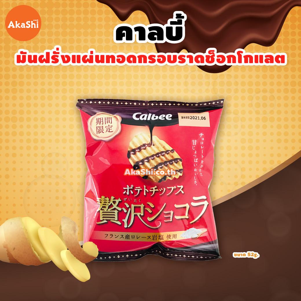 Calbee Potato Chips Zeitaku Chocolate - คาลบี้ มันฝรั่งแผ่นทอดกรอบราดช็อกโกแลต