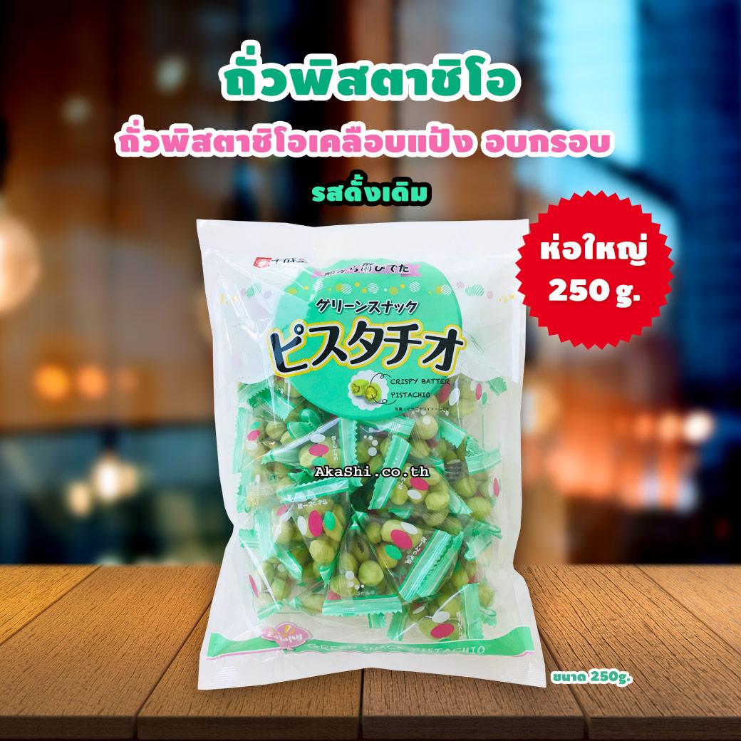 Sennarido Green Snack Pistachios Wasabi - ถั่วพิสตาชิโอเคลือบแป้งอบกรอบ รสวาซาบิ