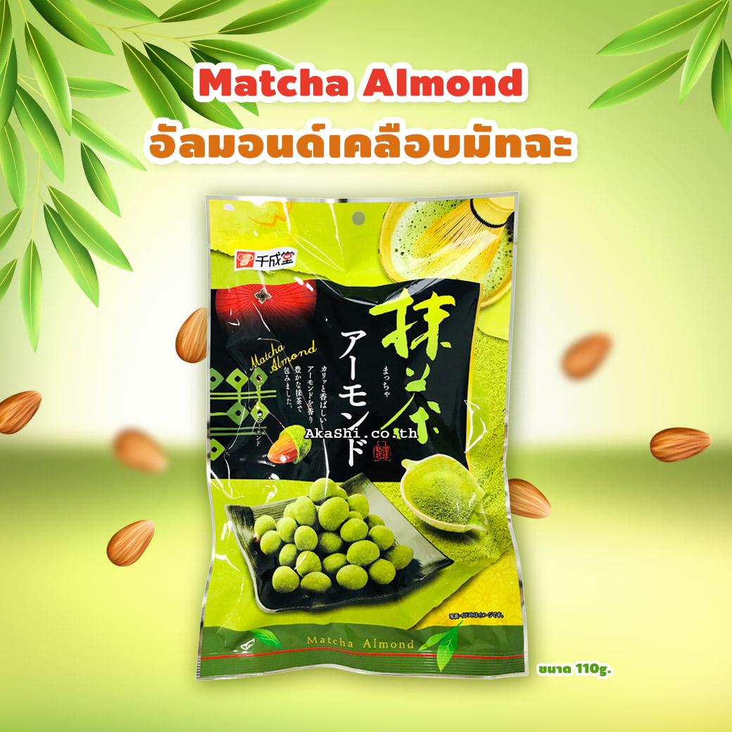 Matcha Almond 110 g. - อัลมอนด์เคลือบมัทฉะ 110 กรัม