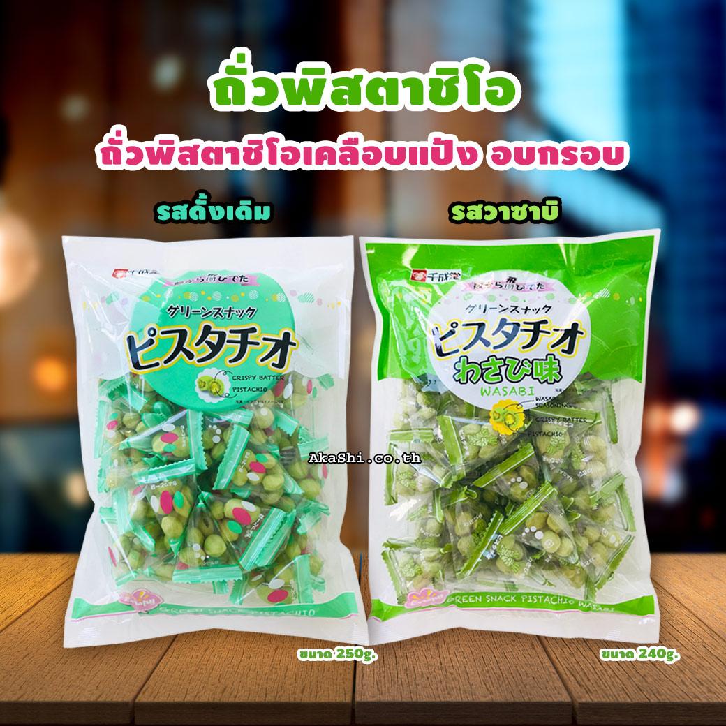 Japan Pistachios - ถั่วพิสตาชิโอญี่ปุ่น
