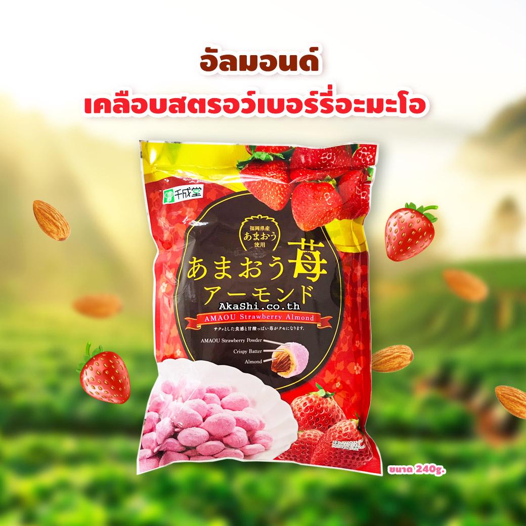 Amaou Strawberry Almond 240 g. - อัลมอนด์เคลือบสตรอว์เบอร์รี่ อะมะโอ 240 กรัม