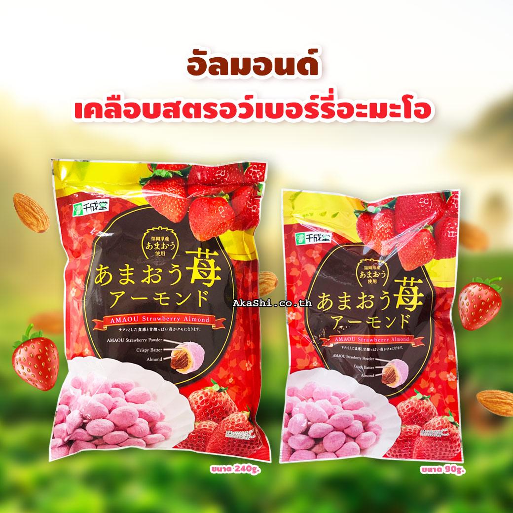 Sennarido Amaou Strawberry Almond - อัลมอนด์เคลือบรสสตรอว์เบอร์รี่ อะมะโอ
