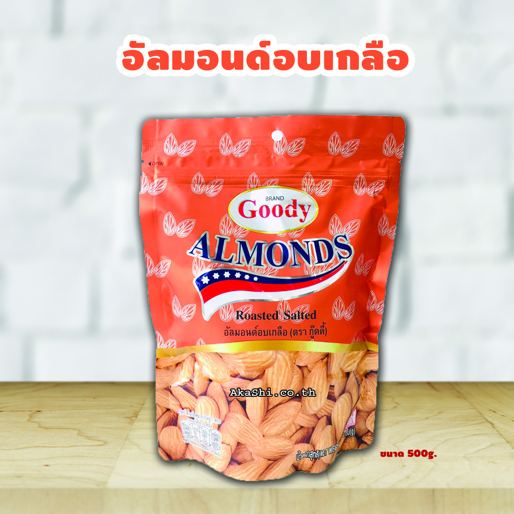 Goody Almonds Roasted Salted 500g. - อัลมอนด์อบเกลือ 500 กรัม