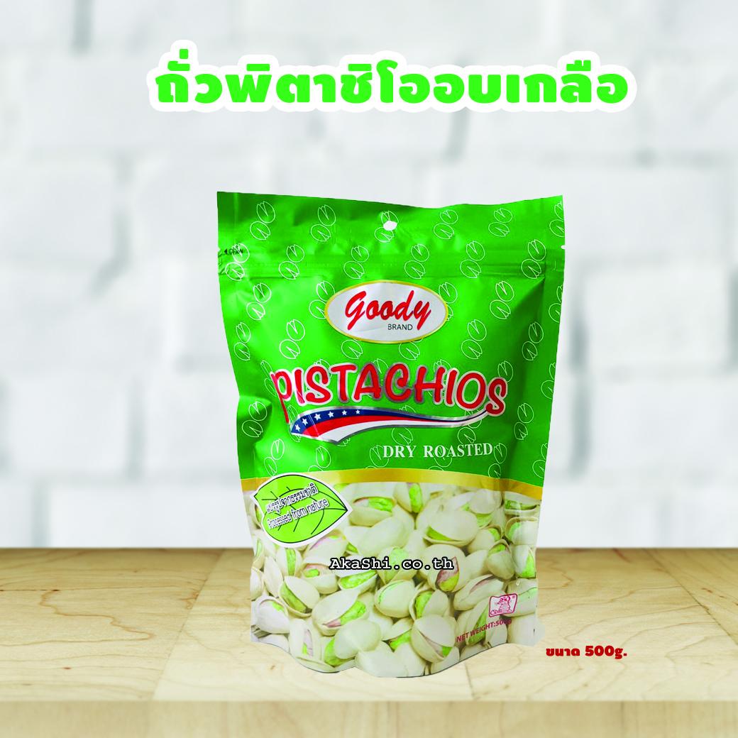 Goody Pistachios Dry Roasted 500g. - ถั่วพิตาชิโออบเกลือ 500 กรัม