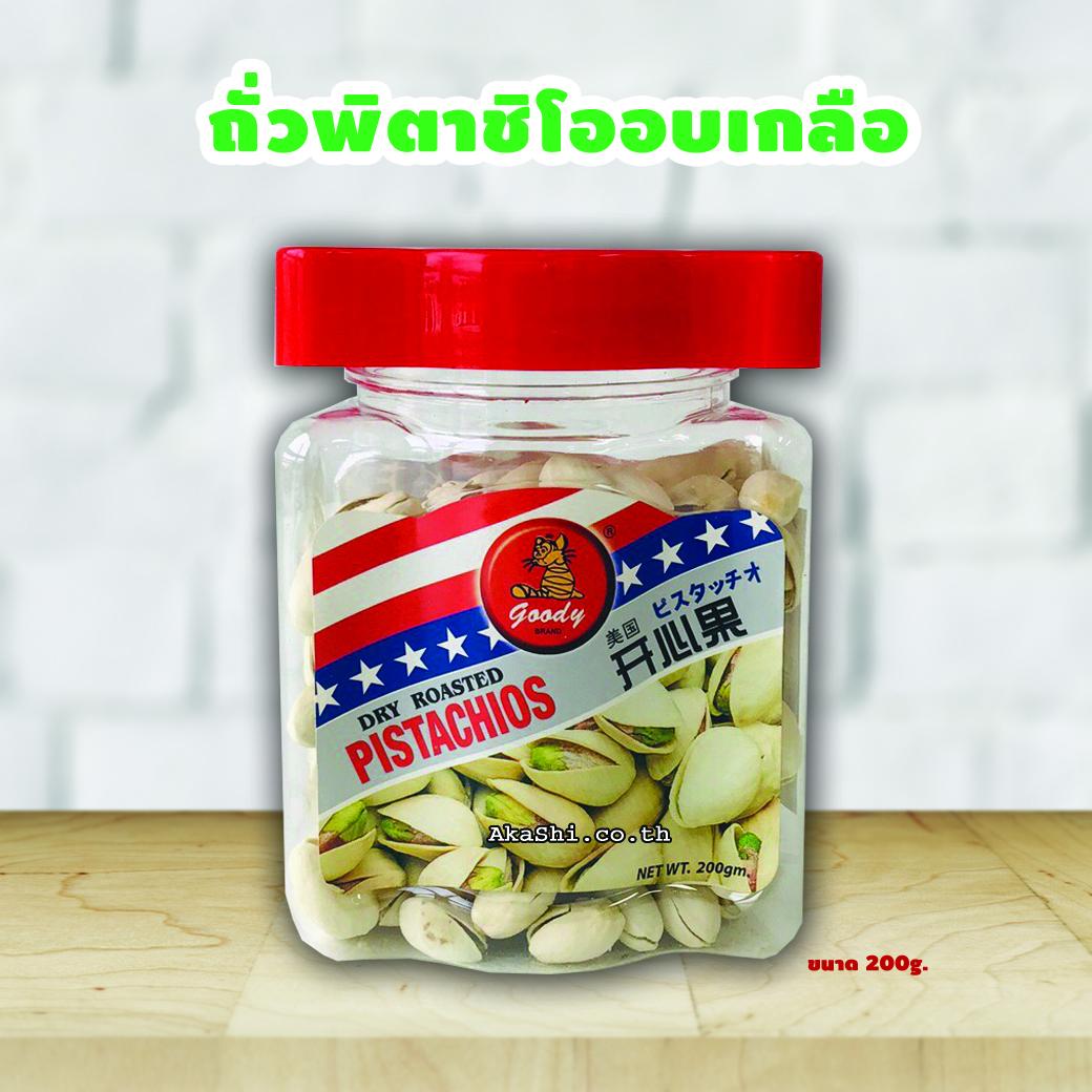 Goody Pistachios Dry Roasted - ถั่วพิตาชิโออบเกลือ (กระปุก)