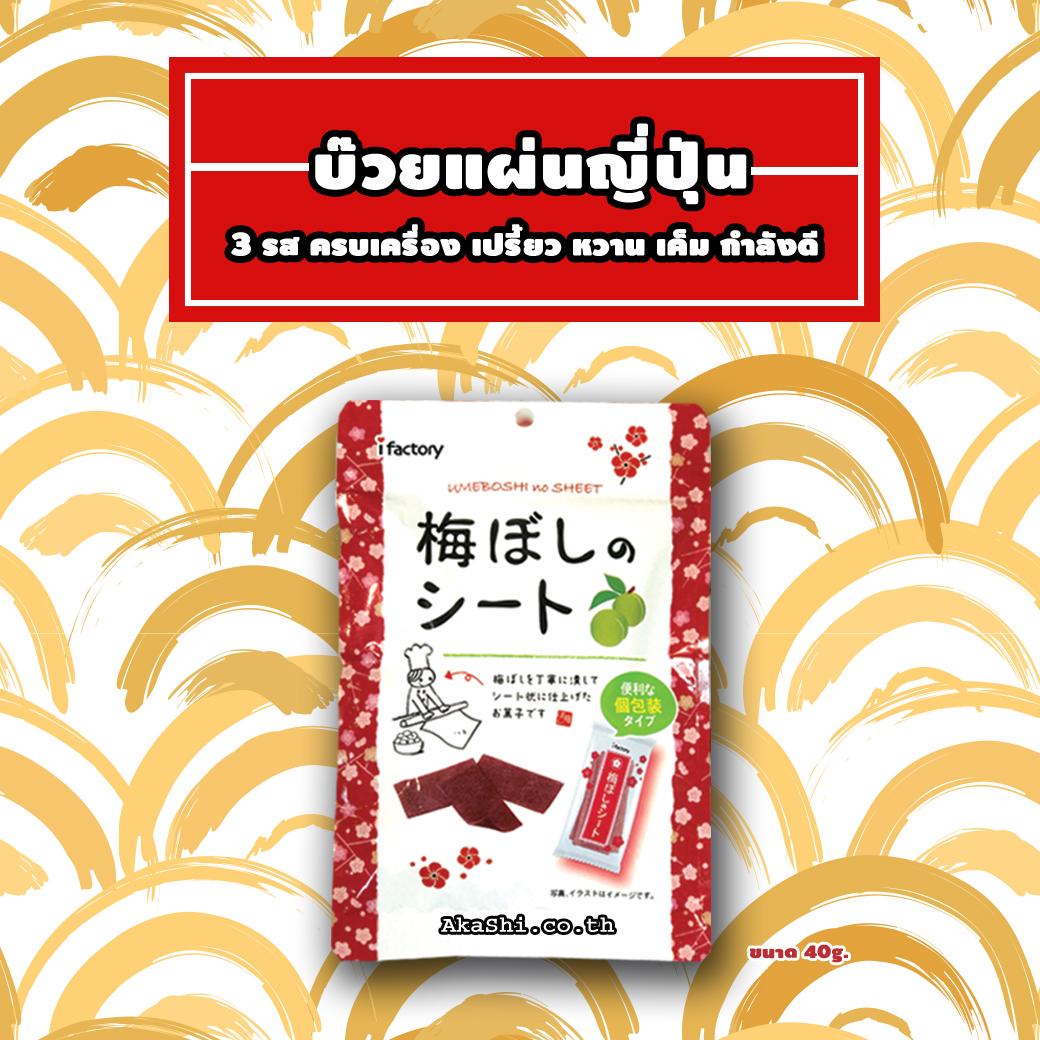 I Factory Umeboshi no Sheet - บ๊วยแผ่นญี่ปุ่น 40g.