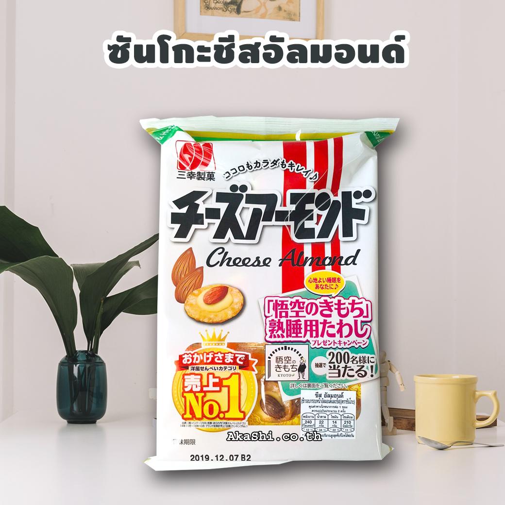 Sanko Cheese Almond - ซันโกะ ขนมเซมเบ้หน้าชีสอัลมอนด์