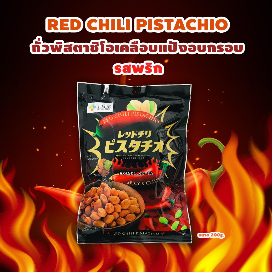 Sennarido Red Chili Pistachio - ถั่วพิสตาชิโอเคลือบแป้งอบกรอบ รสพริก ขนาด 200 กรัม